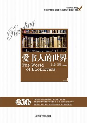 爱书人的世界