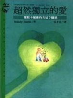 超然獨立的愛•擺脫不健康的共依存關係•