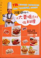 阿彰師教你用大賣場食材做料理