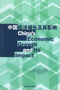 中国经济增长及其影响