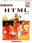 看圖列學HTML