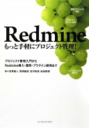 Redmine もっと手軽にプロジェクト管理!
