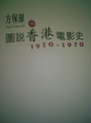 圖說香港電影史1920-1970