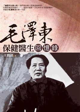 毛澤東保健醫生回憶錄