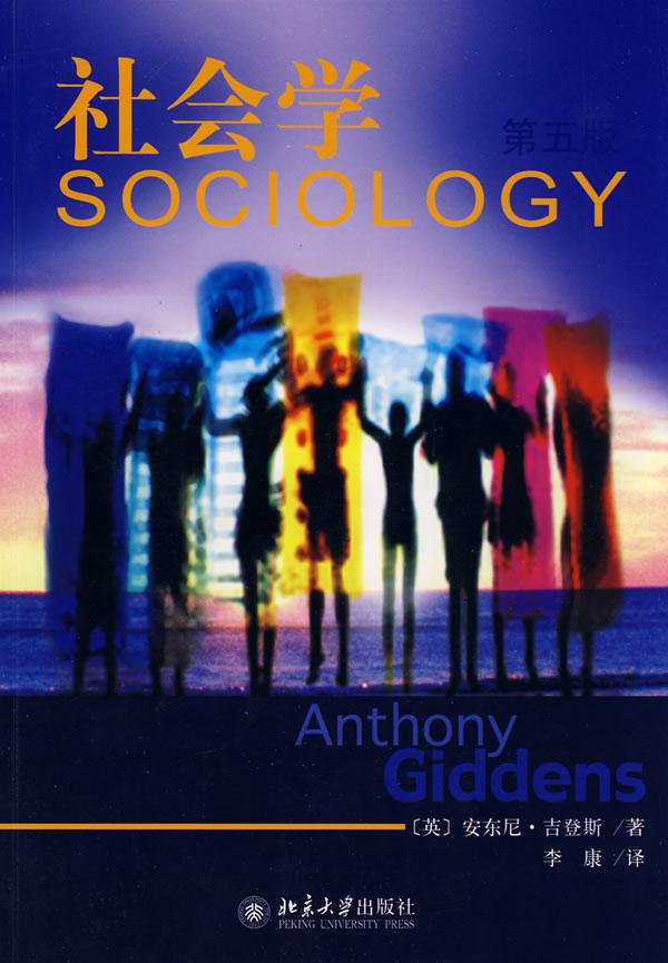 社会学(第五版)