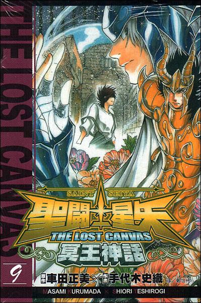 聖鬥士星矢 THE LOST CANVAS 冥王神話 9