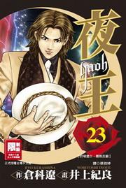夜王 yaoh 23