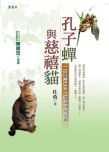 孔子蟬與慈禧貓