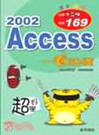 2002ACCESS