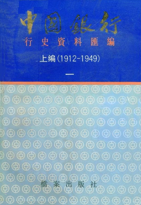 中国银行行史资料汇编