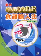 最新Unicode倉頡輸入法