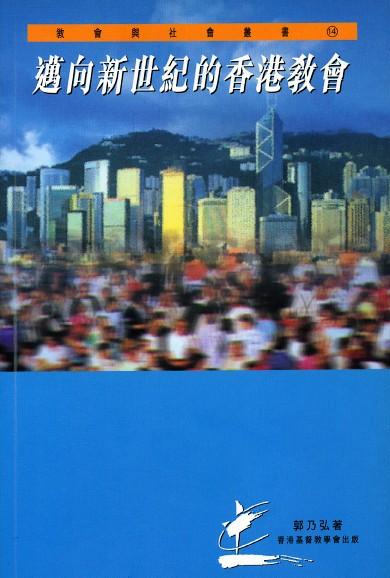 邁向新世紀的香港教會