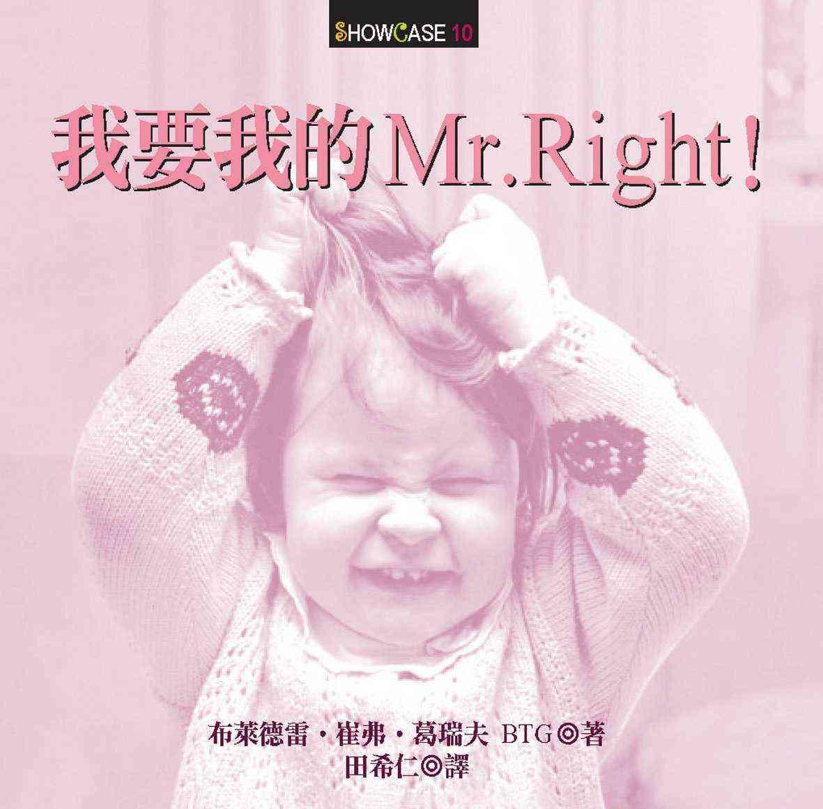 我要我的Mr.Right