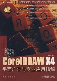 CoreIDraw X4平面广告与商业应用精解
