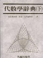 代數學辭典(下)