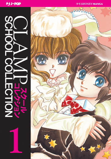 Clamp School Collection vol. 1