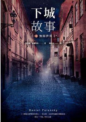 下城故事 1:無間世界