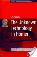The Unknown Technology in Homer