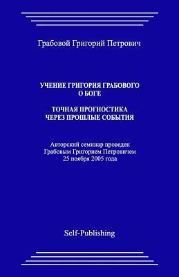 Uchenie Grigoriya Grabovogo O Boge. Tochnaya Prognostika Cherez Proshlye Sobytiy