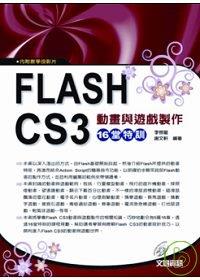 Flash CS3動畫與�...