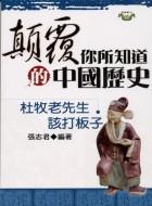 顛覆你所知道的中國歷史