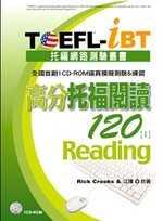 TOEFL-iBT高分托福閱讀120【I】