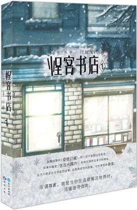 怪客书店 1