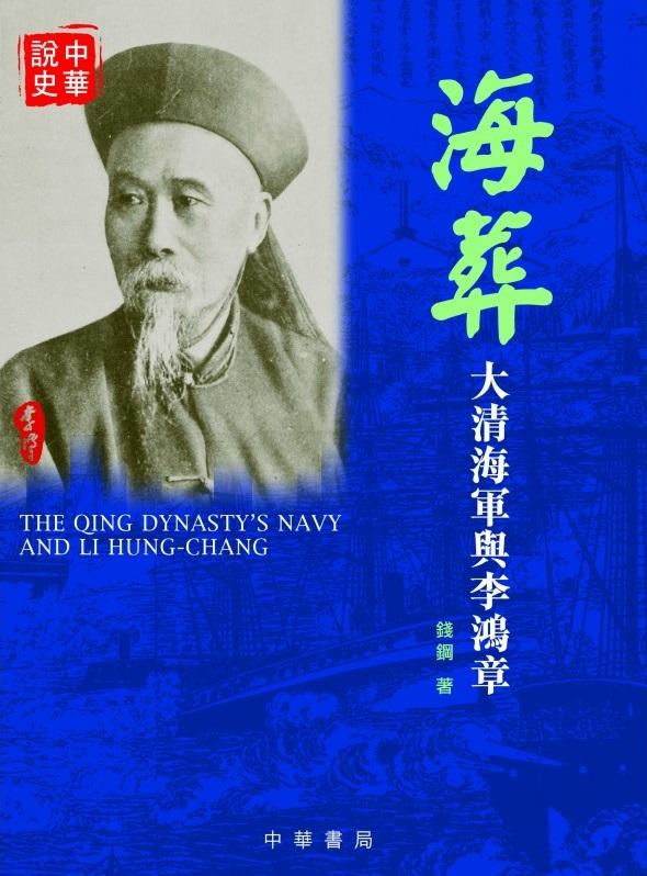 大清海軍與李鴻章