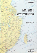 台湾・香港と東アジア地域主義