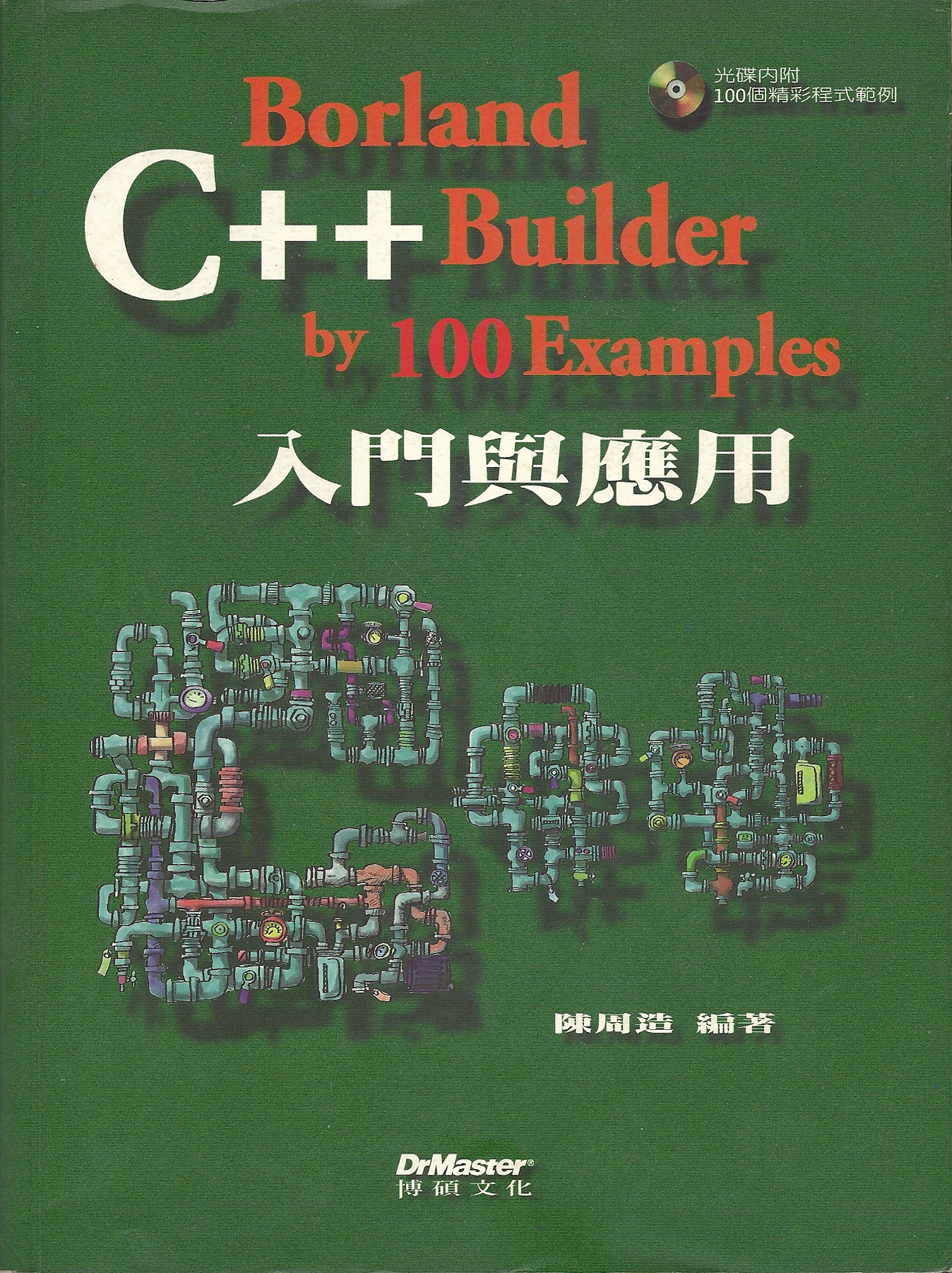 Borland C   Builder by 100 examples
