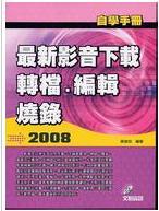 自學手冊2008最新影音下載、轉檔、編輯、燒錄(附光碟)
