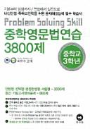 중학영문법연습 3800제: 중학교 3학년(마더텅 중학 교재 시리즈