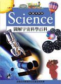 Sclence圖解宇宙科學百科