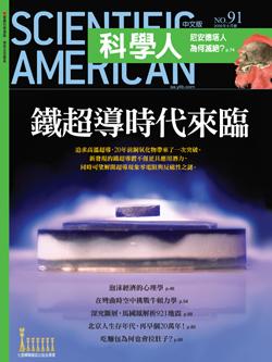 科學人 9月號/2009 第91期