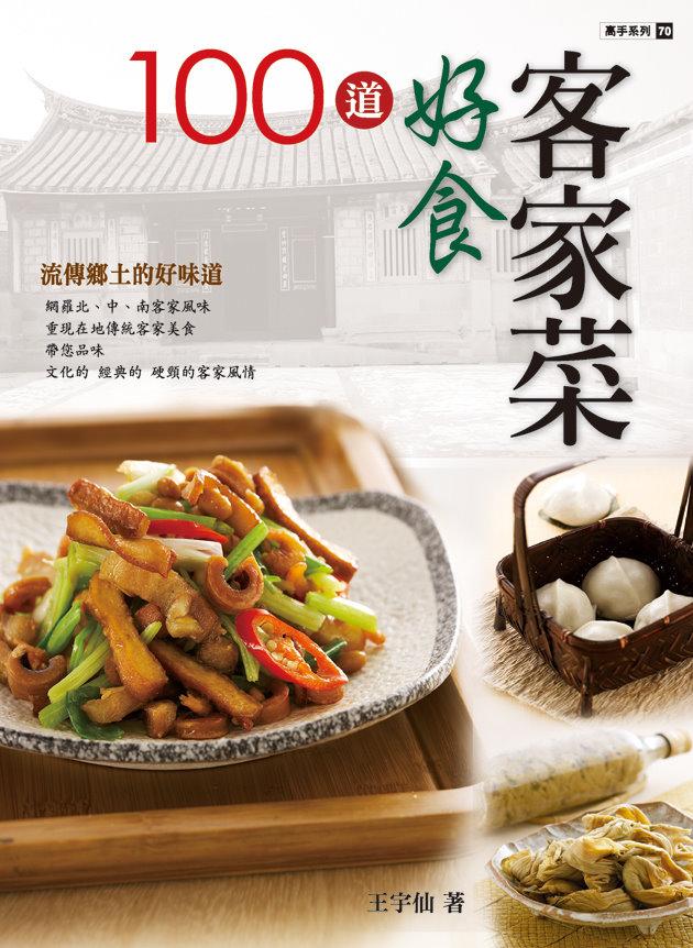 100道好食客家菜