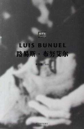 路易斯·布努艾尔