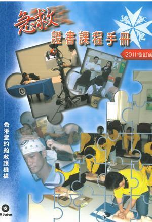 急救證書課程手冊(2011修訂版)
