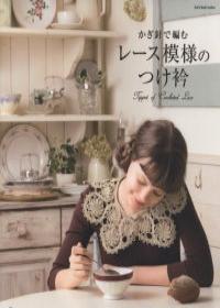 かぎ針で編むレース模様のつけ衿 (Let's Knit series)