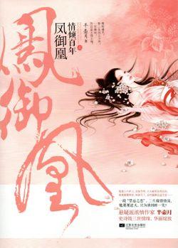 凤御凰:情倾百年 上