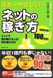 日本一やさしいネットの稼ぎ方―ネットで稼ぎ続ける人は何が違うのか