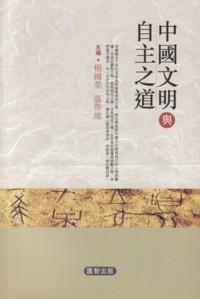 中國文明與自主之道