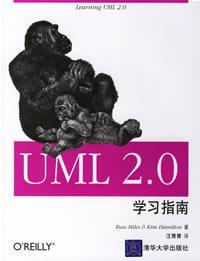 UML 2.0学习指南