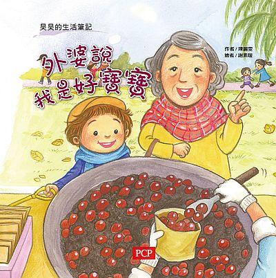 昊昊的生活筆記:外婆說我是好寶寶