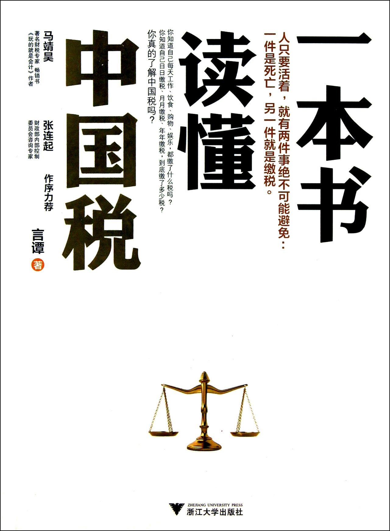 一本書讀懂中國稅
