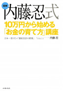図解内藤忍式10万円から始める「お金の育て方」講座