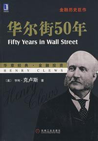 华尔街50年/华章经典·金融投资/Fifty years in wall street