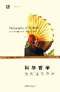 科学哲学(当代进阶教程)