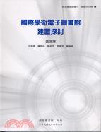 國際學術電子圖書館建置探討(精)