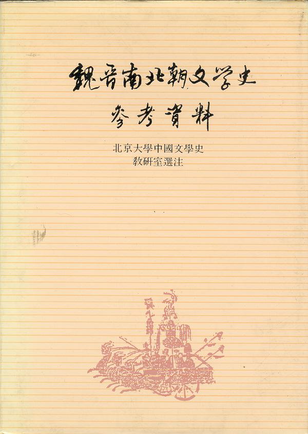 魏晉南北朝文學史參考資料