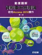 動畫圖解資料庫系統理論-使用Access 2010實作